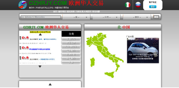 vendere-ai-cinesi.com portale sito di annunci che mette in comunicazioni cinesi e russi con imprese italiane o privati cittadini